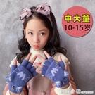 秋冬季兒童手套半指翻蓋保暖小孩學生寫字寶寶男女童可愛露指手套 雙十一全館免運