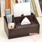 皮革多功能紙巾盒 茶幾桌面遙控器收納盒mj4489【棉花糖伊人】