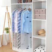 雙十一返場促銷家用衣服防塵罩的防塵套衣柜大衣西服罩子掛衣袋收納袋子掛式透明