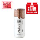箱售 最新 GO LONG 國農 巧克力拿鐵 (240mlx24罐/箱) 巧克牛奶 拿鐵 保久乳 牛奶 飲品