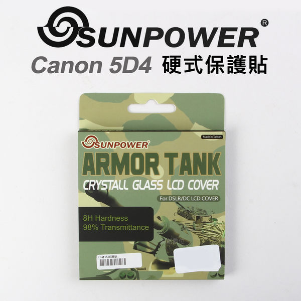 Sunpower 硬式保護貼 Canon 5D4 5D MARK IV 專用 靜電式 8H高硬度 玻璃  ★可刷卡★ 薪創
