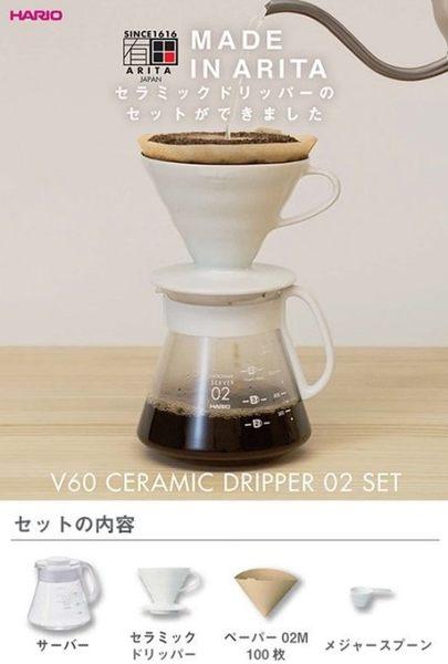 【沐湛咖啡】HARIO V60 有田燒 XVDD-3012W 白色濾杯咖啡壺組 1~4杯 日本製