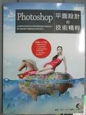 【書寶二手書T9/電腦_QHV】最新 Photoshop 平面設計的技術精粹_曹猛