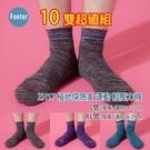 Footer ZH17 L號 XL號(厚襪) 極地探險家運動輕壓力襪 10雙超值組 ;除臭襪;蝴蝶魚戶外
