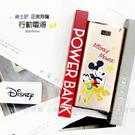 迪士尼 行動電源 正版授權 米奇 布魯托...