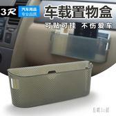車載置物盒手機袋收納整理盒車內多功能車載置物箱汽車掛式儲物盒 DJ11391『易購3c館』