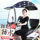 電動摩托車遮雨蓬棚全封閉新款電瓶防曬擋風罩擋雨透明遮陽防雨傘 YDL
