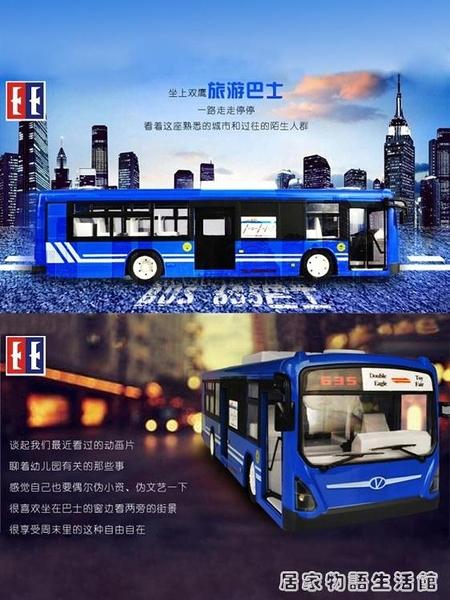 大號電動遙控公交車玩具仿真充電公共汽車巴士大巴車模型車摸  聖誕節全館免運