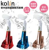 歌林Kolin 超細微震動洗臉機 KDF-HC02(顏色隨機出貨)◆四季百貨◆