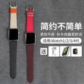 錶帶 適用apple watch錶帶蘋果手錶帶軟iwatch1/2/3/4 iphone series潮新s運動透氣配件