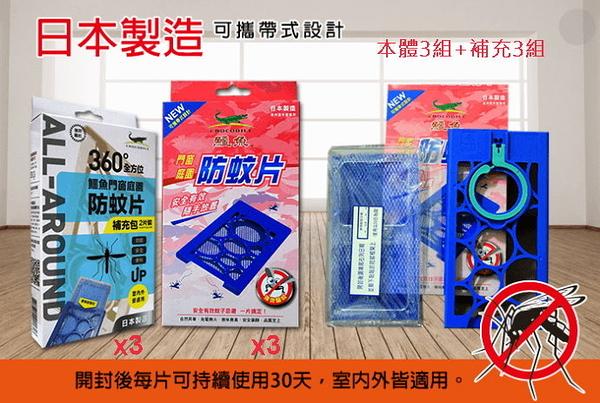 日本製造 鱷魚 門窗庭園 防蚊片 (單入 *3  2入補充片*3)