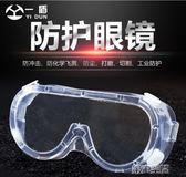 護目鏡 護目鏡勞保防飛濺防護眼鏡騎行防塵風沙摩托車勞保打磨擋風鏡近 第六空間