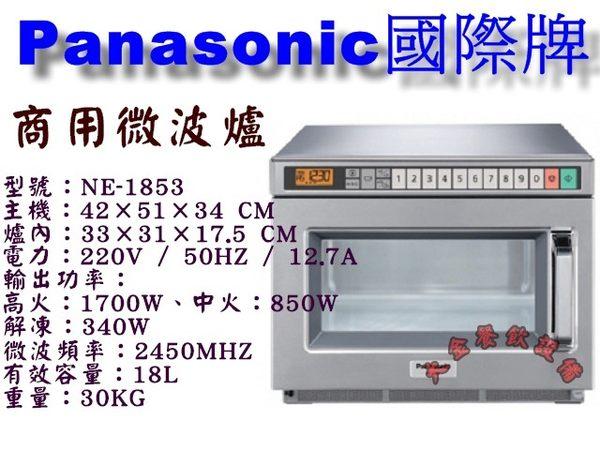 Panasonic國際牌微波爐/國際牌商用微波爐/NE-1853/日本原裝/營業用微波爐/微波爐/大金餐飲