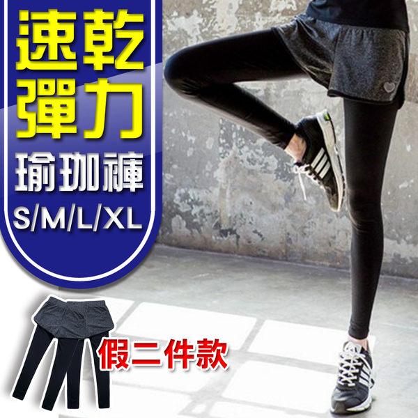 韓 瑜珈褲 速乾 顯瘦 運動褲 假兩件 彈力 健身 休閒 緊身 跑步 拼接 長褲 內搭 素色 假二件