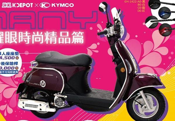 KYMCO 光陽機車 MANY 110 後保險桿 MANY110 電鍍