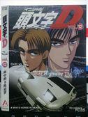 影音專賣店-X18-031-正版VCD*動畫【頭文字D/雨中的下坡道賽(12)】-日語發音
