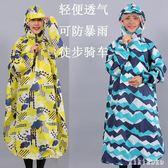 徒步全身成人雨衣女長款騎帶面罩騎行時尚雙帽雨披青少年防水衣 XY4228  【KIKIKOKO】