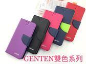 SUGAR 糖果手機 Y12S 手機皮套 插卡 支架 雙色書本型 內軟殼 新陽光 撞色皮套