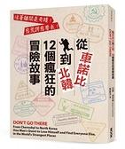 從車諾比到北韓,12個瘋狂的冒險故事【城邦讀書花園】