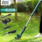 充電式電動除草機多功能割草機家用剪草小型割草機剪枝機修枝剪刀 水晶鞋坊YXS