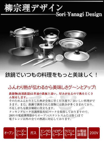 柳宗理-不鏽鋼 22cm 亮面 單柄鍋(附蓋)-日本大師級商品