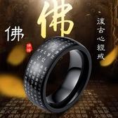 特惠心經戒指時尚鈦鋼心經戒指男士個性食指潮人黑色指環單身學生尾戒飾品