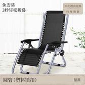 躺椅折疊靠背午休多功能午睡椅沙灘家用靠椅子夏天懶人床逍遙便攜ZMD 交換禮物