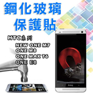 E68精品館 HTC NEW ONE M7/M8/E8 手機螢幕膜 鋼化玻璃 保護貼 玻璃保護貼 防刮 保貼 貼膜