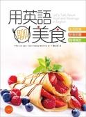 (二手書)用英語聊美食【生活飲食+聚會節慶+職場餐飲三書裝】(20K彩色+3MP3)