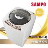 【SAMPO聲寶】15公斤單槽3D立體水流洗衣機ES-B15F(J) 瓷灰
