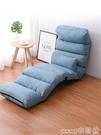 熱賣懶人沙發椅單人榻榻米沙發可折疊臥室陽臺飄窗沙發躺椅休閒靠背椅LX 【618 狂歡】