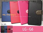 加贈掛繩【星空側翻磁扣可站立】for樂金 LG G6 H870DS 皮套側翻側掀套手機殼手機套保護殼
