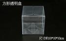 方型透明盒  12元