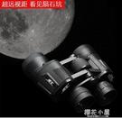 德寶手機望遠鏡高倍高清夜視非人體透視紅外成人特種兵雙筒望眼鏡CY『新佰數位屋』