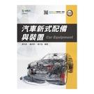 汽車新式配備與裝置最新版(第二版)附MOSME行動學習一點通