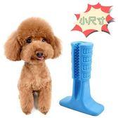 [拉拉百貨]小型犬-狗狗磨牙棒 寵物神器 刷牙 護齒  潔牙棒 橡膠 玩具 耐咬 大型犬 中型犬 小型犬