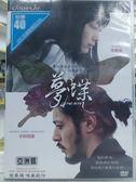 影音專賣店-F11-034-正版DVD*韓片【夢蝶】-小田切讓*李娜英