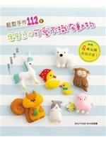 二手書《Q萌玩偶出沒注意!輕鬆手作112隻療癒系の可愛不織布動物》 R2Y ISBN:9865905752