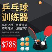 彈力軟軸乒乓球訓練器單人兒童家用自練習乒乓球神器回彈發球機 韓語空間