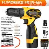 電鑽16 8V 充電式沖擊電鉆手電轉鉆鋰電池手鉆小手槍鉆電動螺絲刀家用【 出貨】