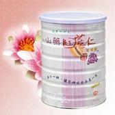 【二林鎮農會】山藥紅薏仁葡萄籽粉 (750g/罐)
