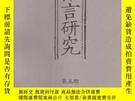 二手書博民逛書店俗語言研究罕見第五期Y31