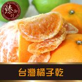 台灣橘子乾-200g【臻御行】