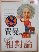 【書寶二手書T1/科學_NSE】費曼的六堂Easy相對論_費曼