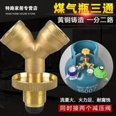 特賣減壓閥煤氣罐三通轉接頭液化氣鋼瓶一分兩路接口煤氣瓶減壓閥轉換頭配件