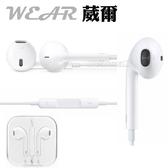 APPLE EarPods【原廠耳機】i5S SE i6S iPad mini iPad4 i7 iPad5 iPad air iPhone6 plus i4S