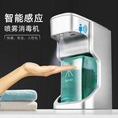 噴霧洗手機自動感應皂液器洗手液酒精噴霧感應消毒器免接觸消毒機 果果輕時尚