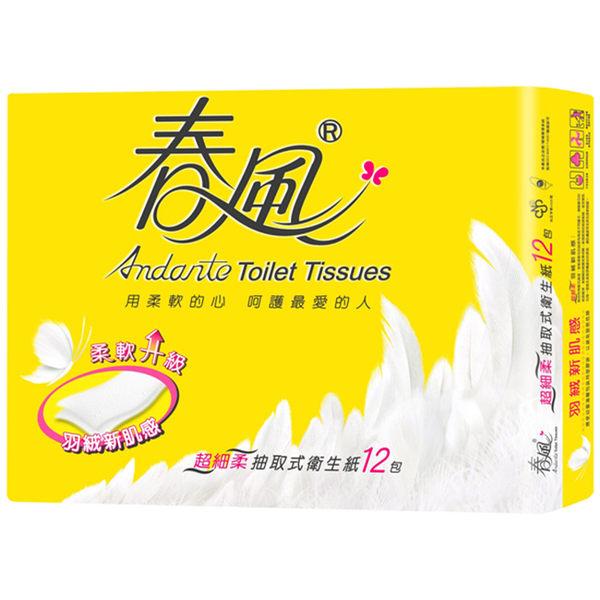 【春風】超細柔羽絨心肌感抽取式衛生紙110抽x12包x6串/箱-箱購