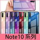 【萌萌噠】三星 Galaxy Note10 Note10+  清新漸變玻璃系列 全包軟邊+玻璃背板 手機殼 手機套