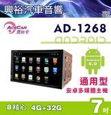 【ACECAR】奧斯卡AD-1268 7吋通用型安卓多媒體主機*藍芽+導航+安卓(數位.倒車選配)*無碟8核心